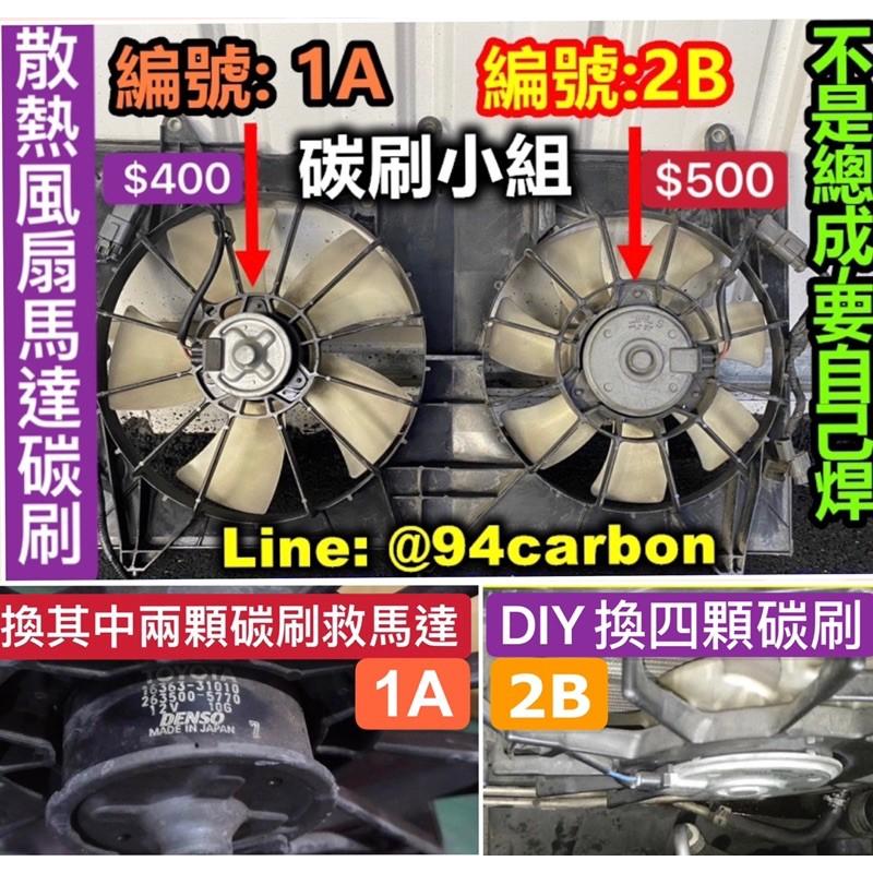 ⭐碳刷小組⭐Wish Altis PREVIA 幸福力 風扇馬達碳刷 兩顆一組1A馬達 四顆一組2B馬達用 均有台製現貨