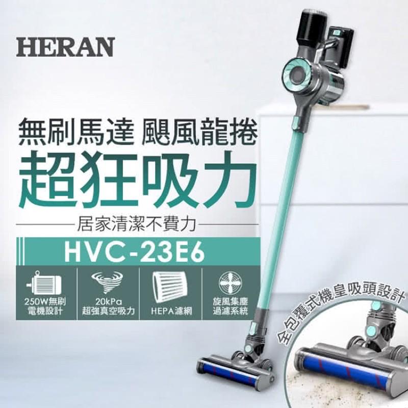 春節過年掃除🧨現貨免運🔥禾聯數位馬達無線手持吸塵器HVC-23E6/HVC-23E1 20KPA超強吸力醫療HEPA過濾