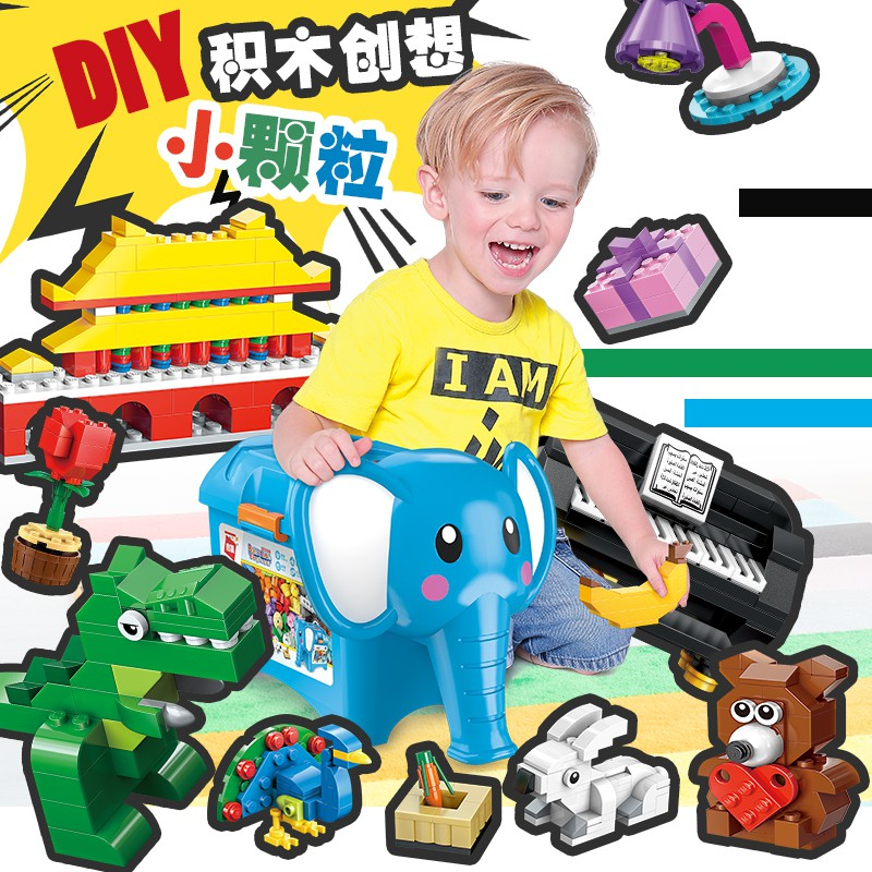 現貨免運啟蒙創意桶拼裝積木小顆粒玩具3-6周歲兒童男孩子女孩子寶寶系列