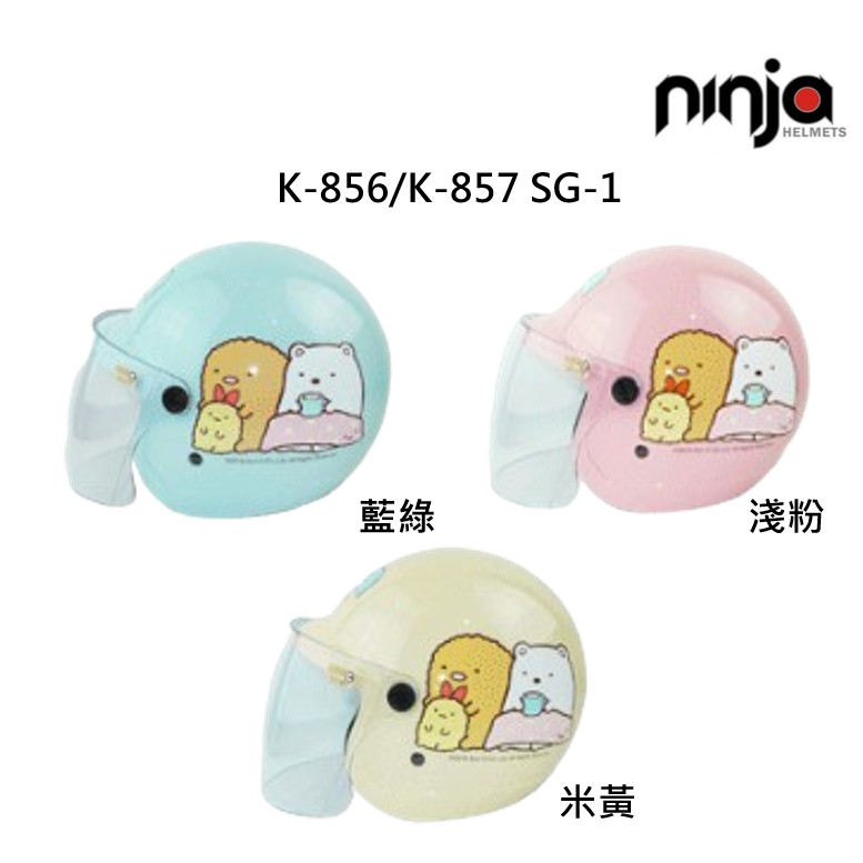 華泰 K-856/K-857 SG-1 安全帽 角落生物 兒童安全帽 童帽 小童 中童 半罩 《比帽王》