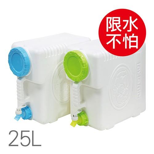 限水不用怕! 25L大鯨魚生活儲水桶2入不挑色 (塑膠 水箱)【nicegoods】