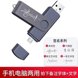 爆款隨身碟USB手機電腦兩用u盤高速128G/ 64G/ 32G安卓OTG華為type-c定制刻字優盤爆款