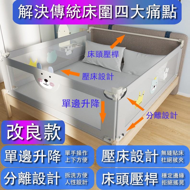 台灣現貨 升降床護欄 優質床圍 垂直升降圍欄 兒童 寶寶防摔 床邊升降護欄 Pakey床護欄