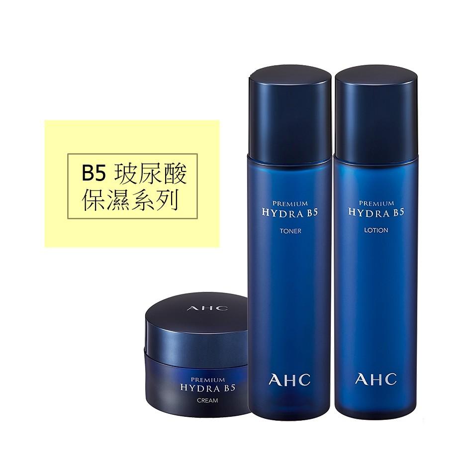 ♥即期品特價出清 ♥台灣聯合利華公司貨 韓國AHC 瞬效保濕B5化妝水 乳液 乳霜 乾燥敏弱肌適用 透明質酸