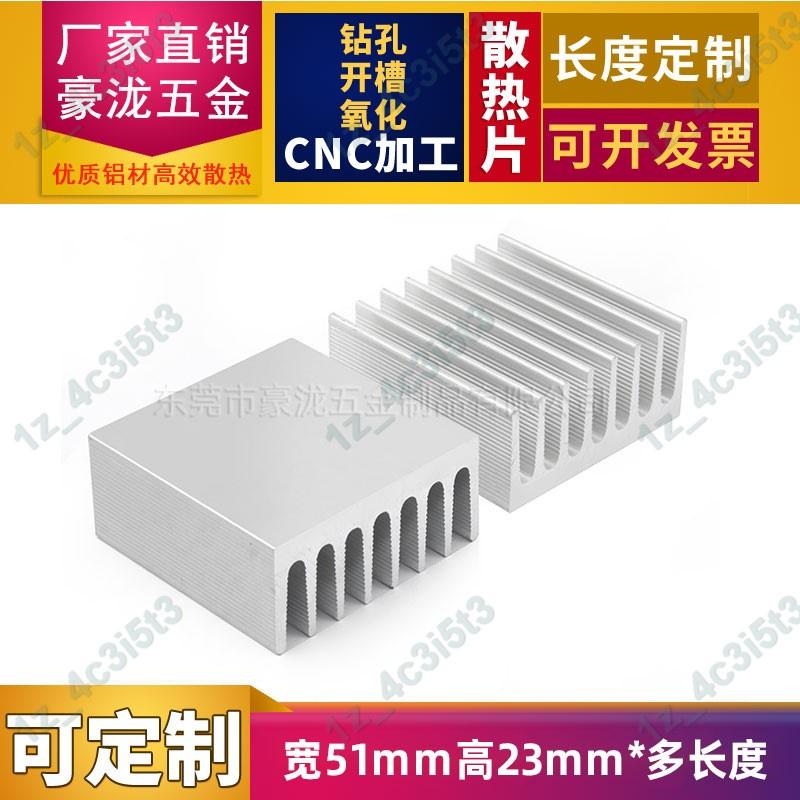 特惠☆散熱片 51*51*23mm 電子散熱器 鋁散熱板 電路板 芯片 路由散熱塊