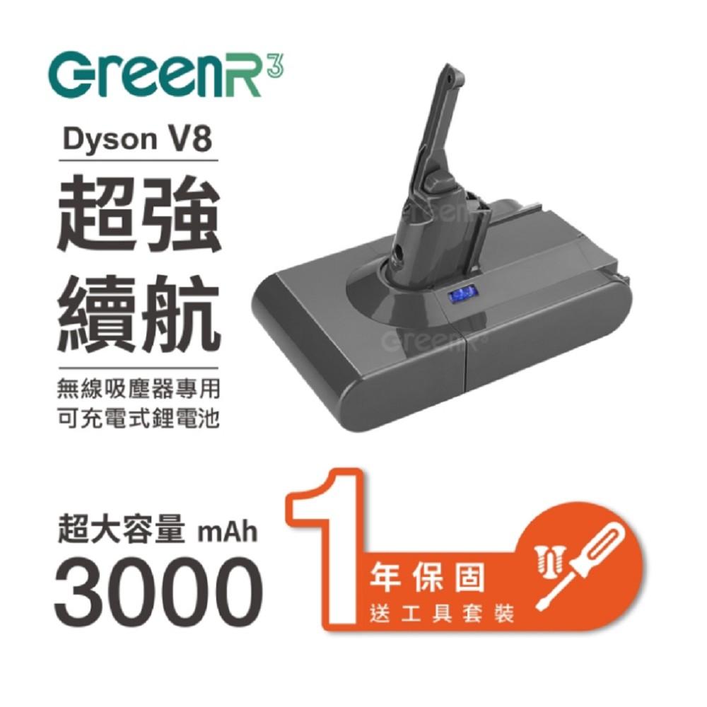 GreenR3金狸 (福利品-輕刮) 適用Dyson V8系列 3000mA吸塵器電池【送螺絲工具組】