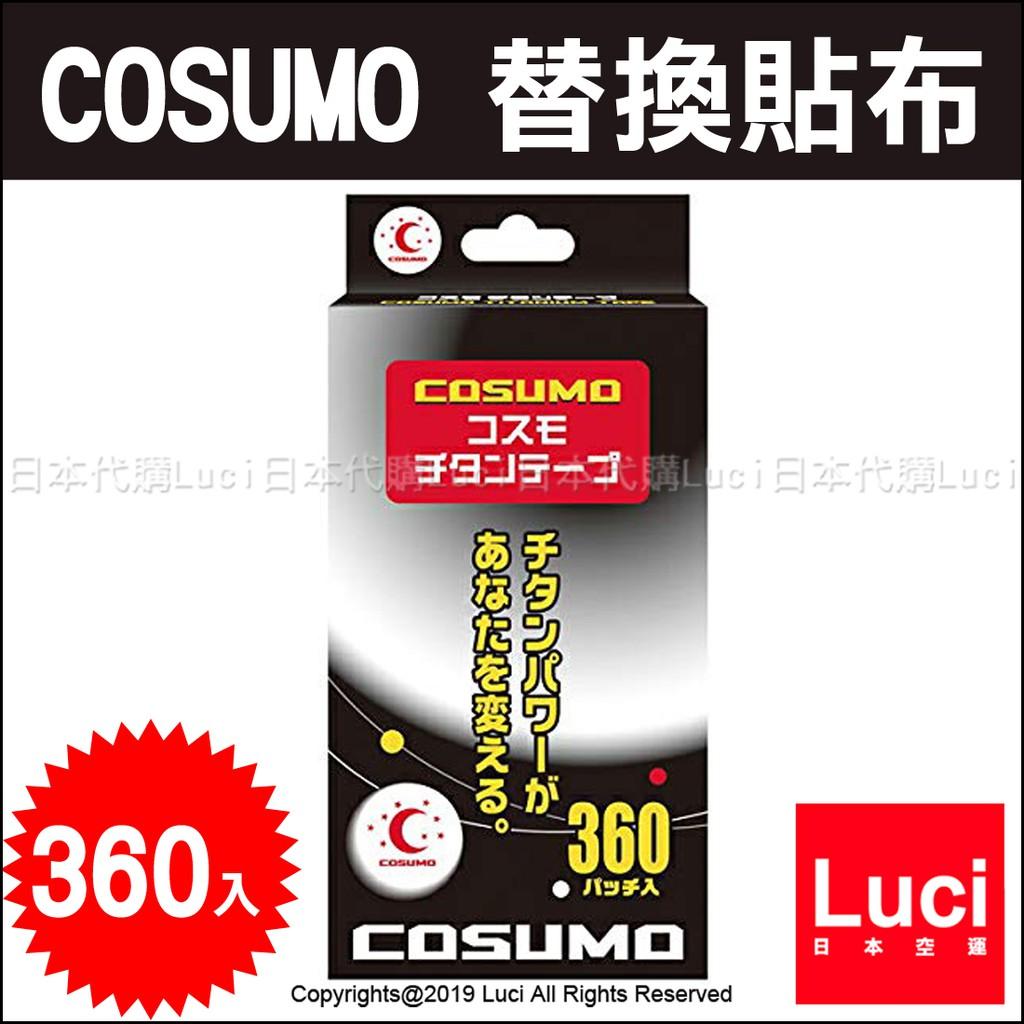 痛痛貼 替換貼布 磁石貼 360枚 入 日本製 磁力貼 COSUMO TAPE 日進 LUCI日本代購