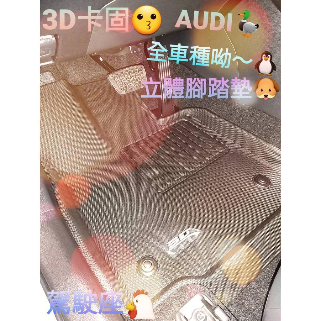 AUDI(全車種)A1 A5 A8 A3 A6 A7 A4 Q3 Q5 Q7 TT 3D卡固立體汽車腳踏墊
