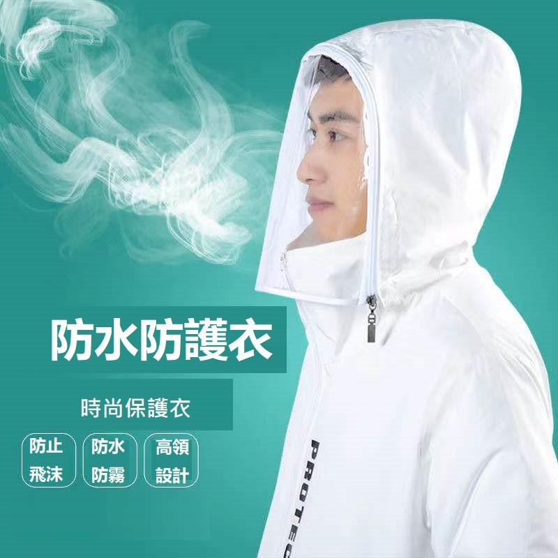 台灣現貨 防護衣 防護外套 機能防護外套 夾克 成人版 高領設計 更有效防止飛沫 隔離 防飛沫 防水 輕便 防塵機能外套
