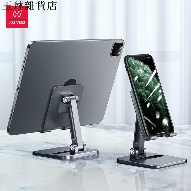【台北現貨】Xundd 迅迪桌面金屬支架可調節手機平板iPad適用直播網紅玉琳雜貨店
