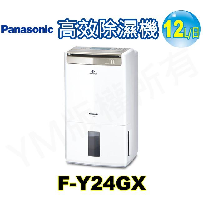 國際牌高效除濕機 F-Y24GX/F-Y28GX/F-Y32GX/F-Y36GX/F-Y45GX