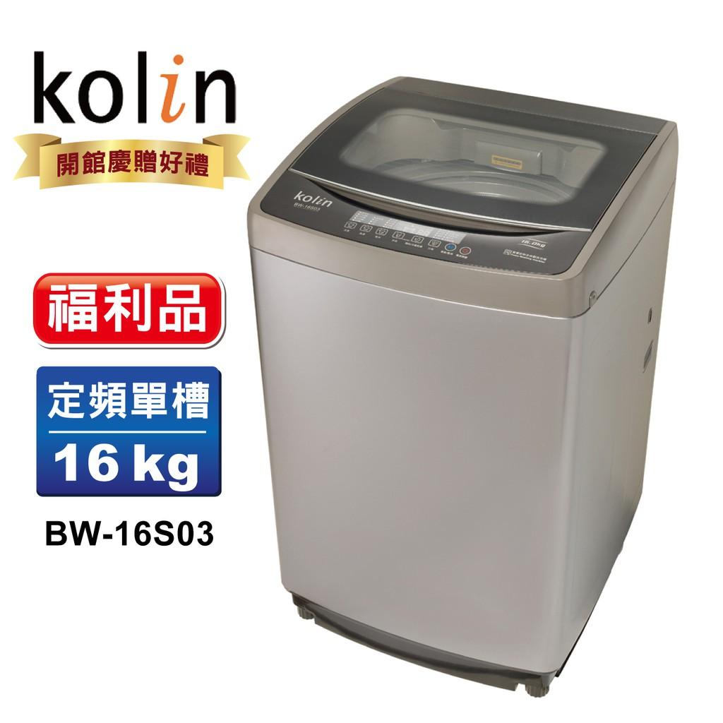 【Kolin 歌林】福利品16公斤單槽全自動洗衣機 BW-16S03(送基本運送安裝)