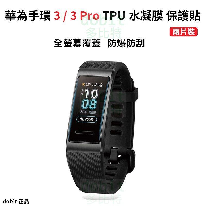 [多比特]華為手環 3 / 3 Pro Band 3 Pro 運動手環 水凝膜 保護貼 兩片裝