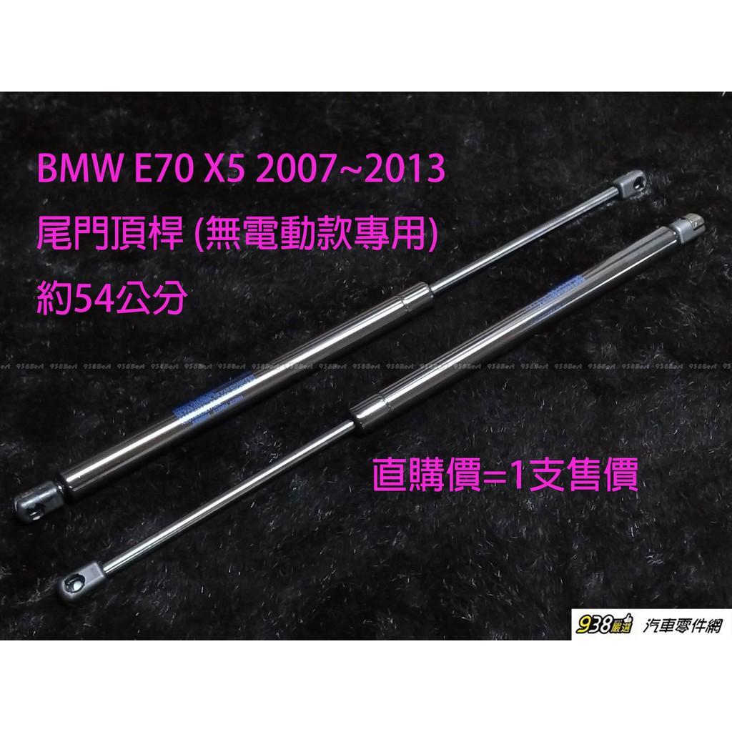 938嚴選 適用於 BMW E70 X5 07~13 無電動 後蓋頂桿 尾門頂桿 行李箱 撐桿 後行李箱 後蓋 頂杆