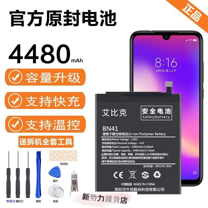 適用于小米紅米Note3 Note4 X 5A電池原裝更換大容量手機電板擴容 #手機 #手機電池 #電池
