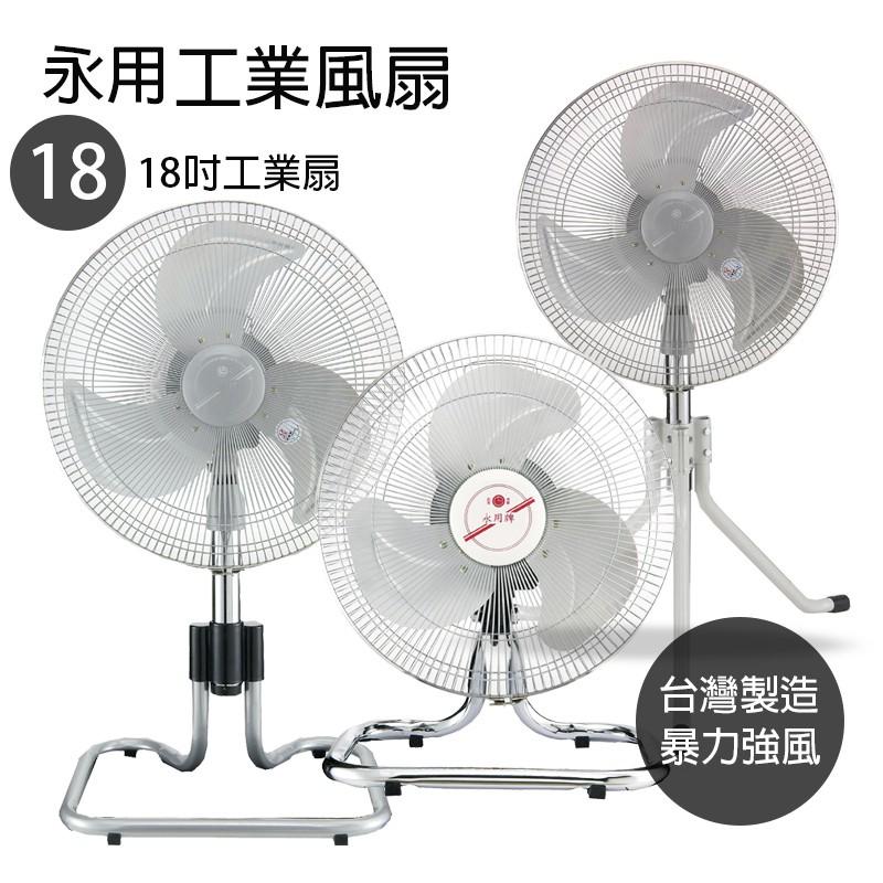 【永用】台灣製造鋁葉工業用扇14吋/18吋涼風扇 風量大 電扇 立扇 桌扇 工業扇 夏天必備 小電扇 風扇 風力超強