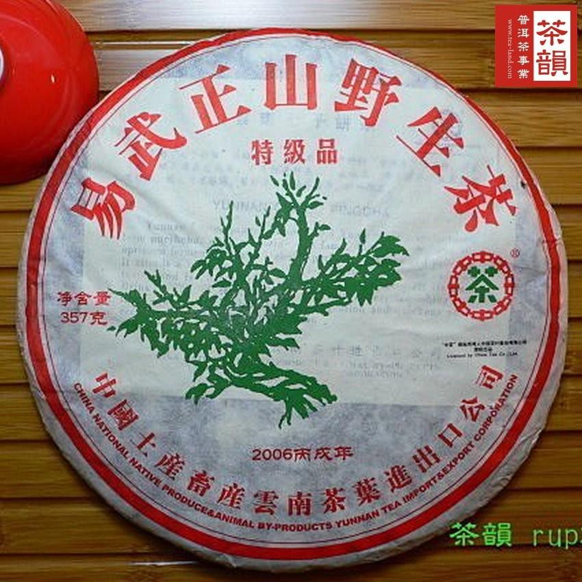 【茶韻普洱茶】茶樣【綠大樹 易武正山野生茶 特級品】2006年 中茶牌  優質茶樣 30g