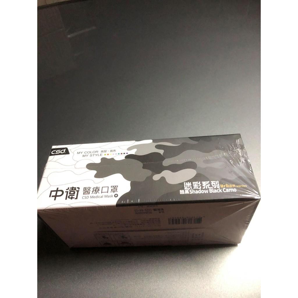 組合售~中衛黑迷彩大人30入/盒加鉅淇 YODOKA馬卡龍兒童3D口罩/粉紅色50入/1盒