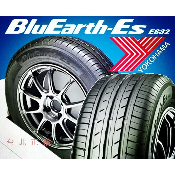 撿便宜! 日本製 橫濱 YOKOHAMA ES32 205/55/16 特價3100 EP150 MA307 AE50