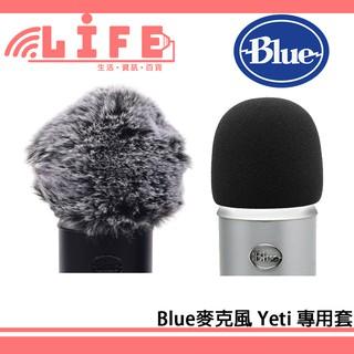 【生活資訊百貨】Blue Yeti X /  Yeti /  Yeti Nano 雪怪系列專用 麥克風套 防噴套 海綿套 新北市