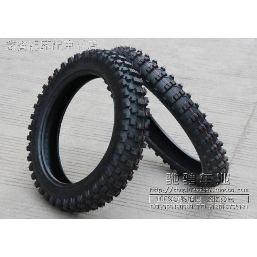 小高賽摩托車前70/100-17 后90/100-14寸內外胎 山地越野耐磨輪胎