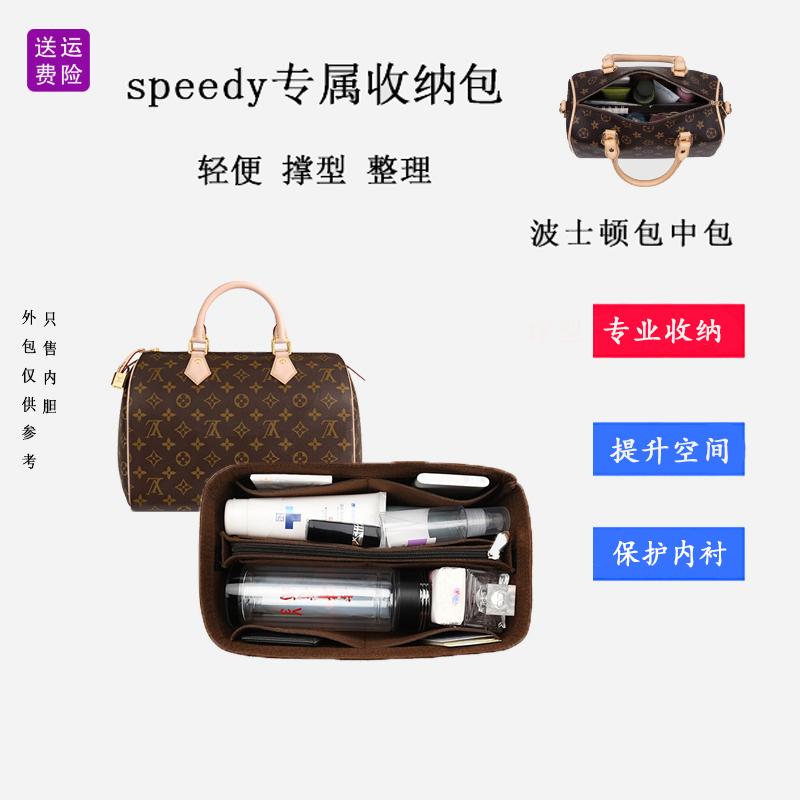 包包內膽 防磨損 支撐定型 適用於波士頓lv speedy 25 30 35定型包撐收納內膽包枕頭包包中包