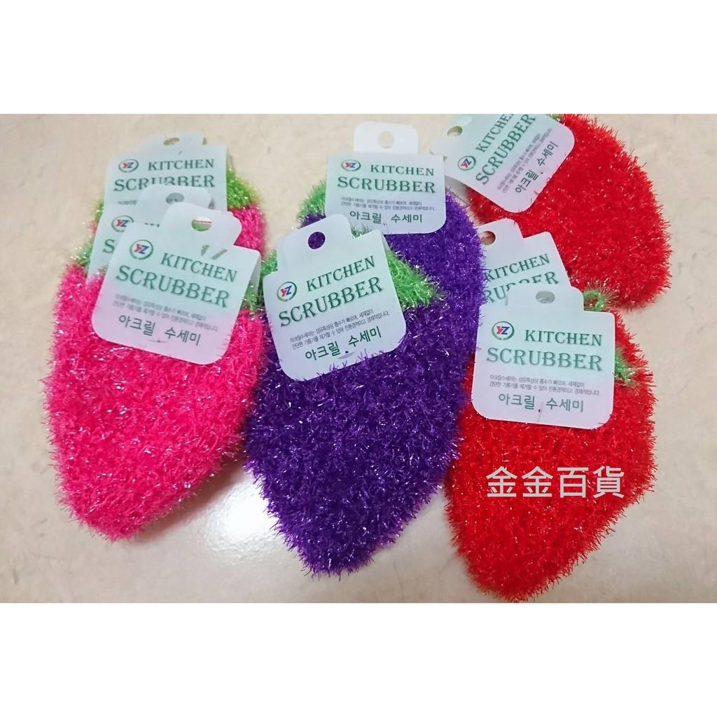 【金金百貨】附發票 韓國 草莓 編織 菜瓜布 洗碗布 清潔布 擦拭布