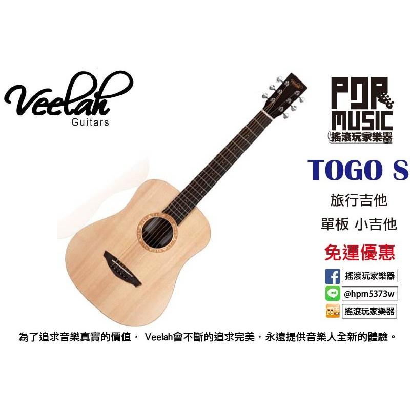 【搖滾玩家樂器】全新 免運優惠 贈配件 Veelah TOGO-S 單板旅行吉他 BABY吉他 附原廠琴袋