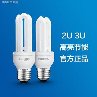 飛利浦U形2U節能燈E27螺口3U臺燈U型led燈管家用11瓦5W電燈泡超亮
