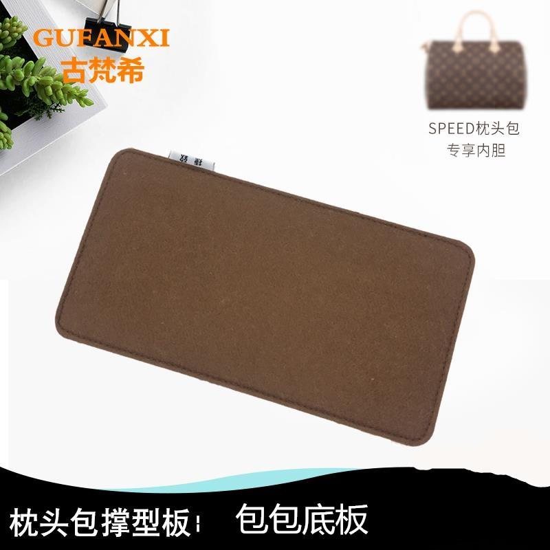 適用於speedy25/30/35包底墊龍驤包底板包內膽墊板底襯板撐型板包撐 包包底板