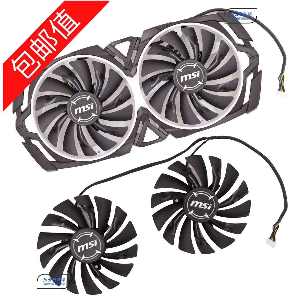 現貨 微星GTX1080Ti/1080/1070Ti/1070/1060 RX580/570 ARMOR顯卡風扇