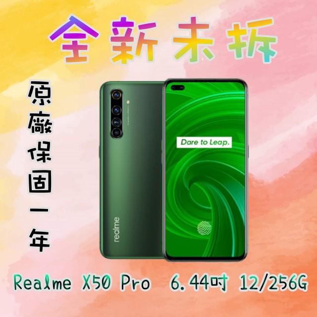 全新未拆 Realme X50 Pro  6.44吋 12/256G 空機 5G手機 Realme手機  原廠保固一年