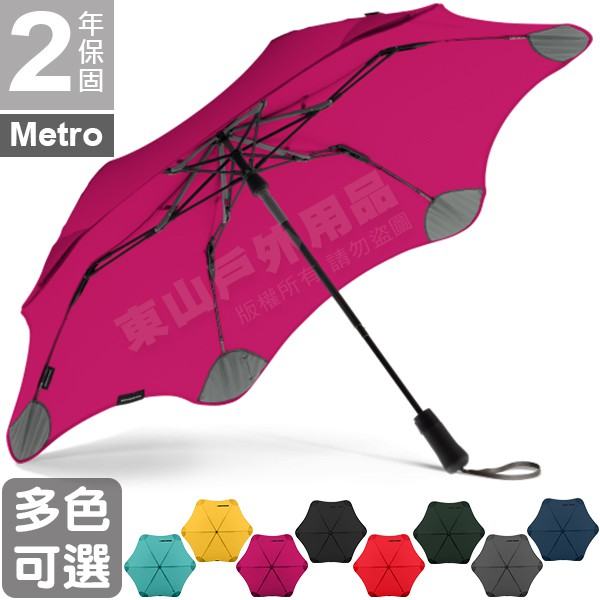 Blunt BLT-X01_多色可選 Metro摺疊傘 晴雨兩用折傘 抗UV遮陽傘/可折收洋傘/抗強風傘/防反雨傘