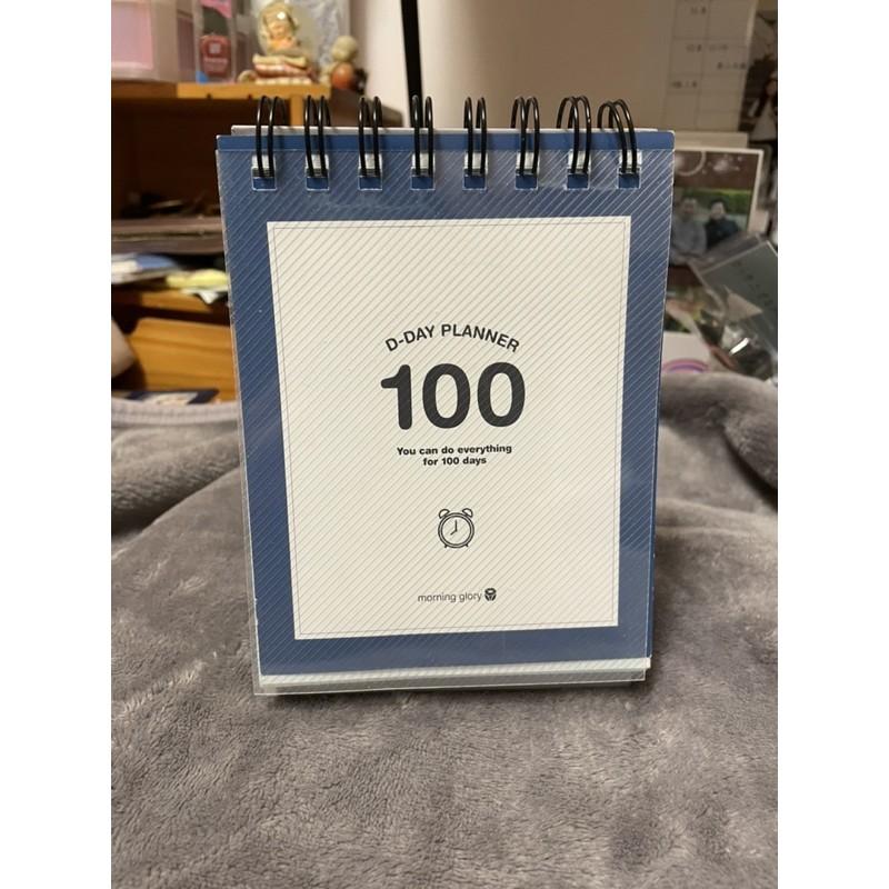 100天學習計畫桌曆 讀書計畫本 倒數計劃本 手帳 日誌