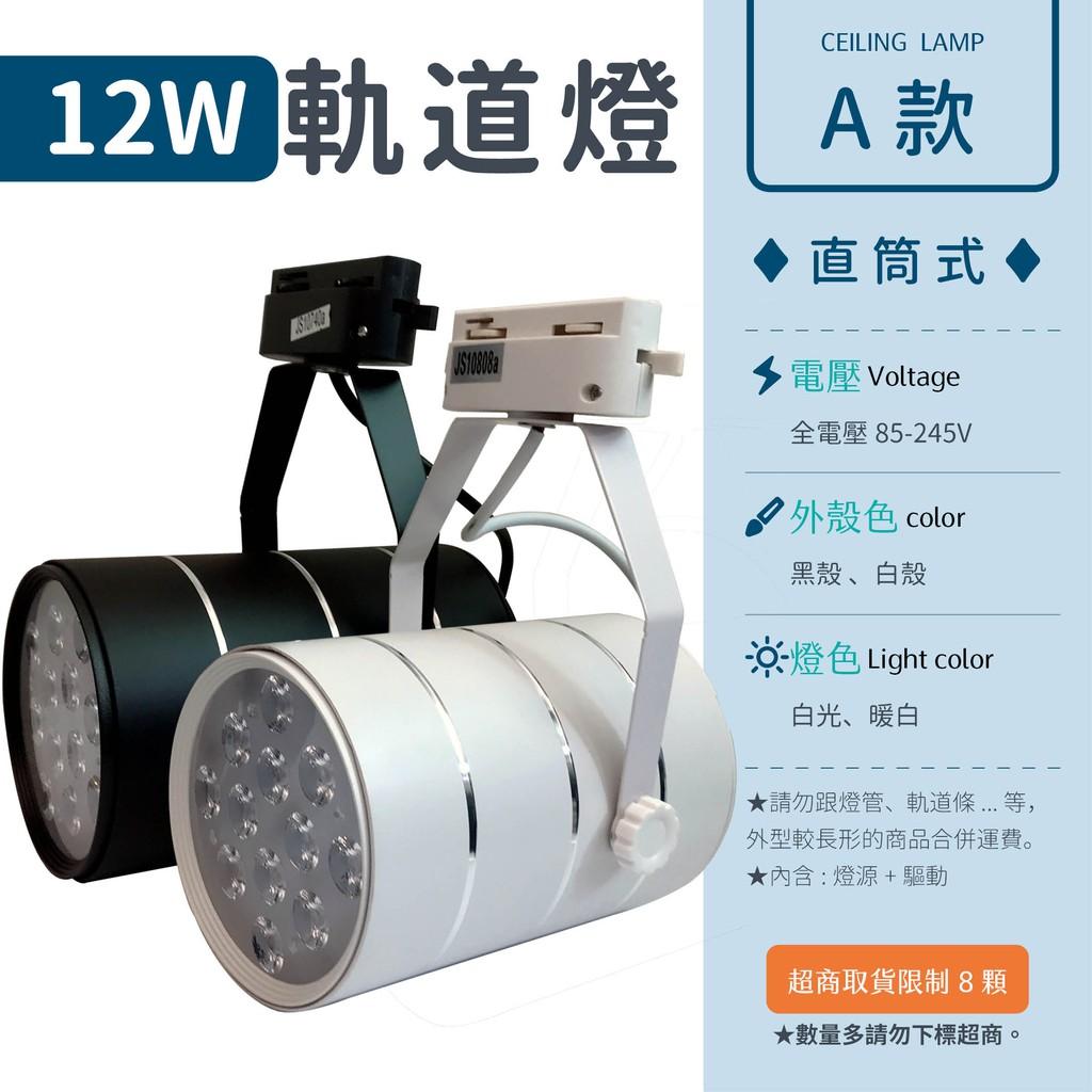 【A款 12W 軌道燈-白光/暖白】♡光譜照明♡LED軌道燈 全電壓 12晶[黑/白殼] 直筒 1200流明 裝潢 投射