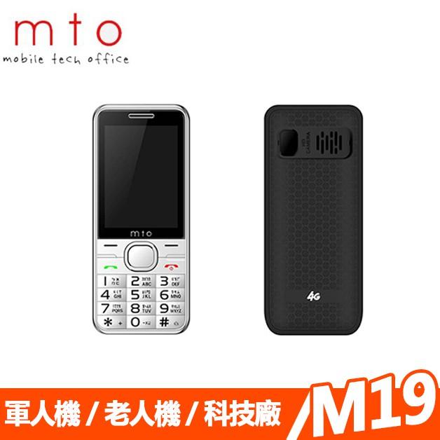 【MTO】M19 老人機 軍人機 科技廠專用 行動電話 科技園區 大字體 可搭皮套 另有M18+ M379