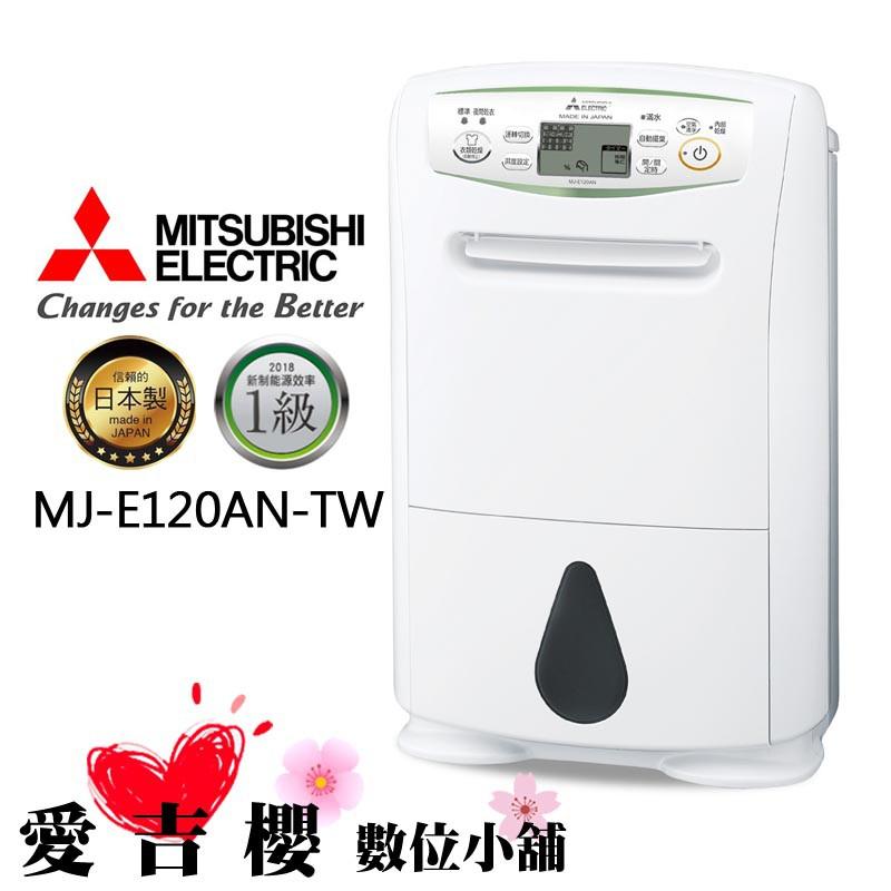 MITSUBISHI 三菱 12L 清淨 乾衣 除濕機 MJ-E120AN 日本原裝 梅雨 獨立空氣