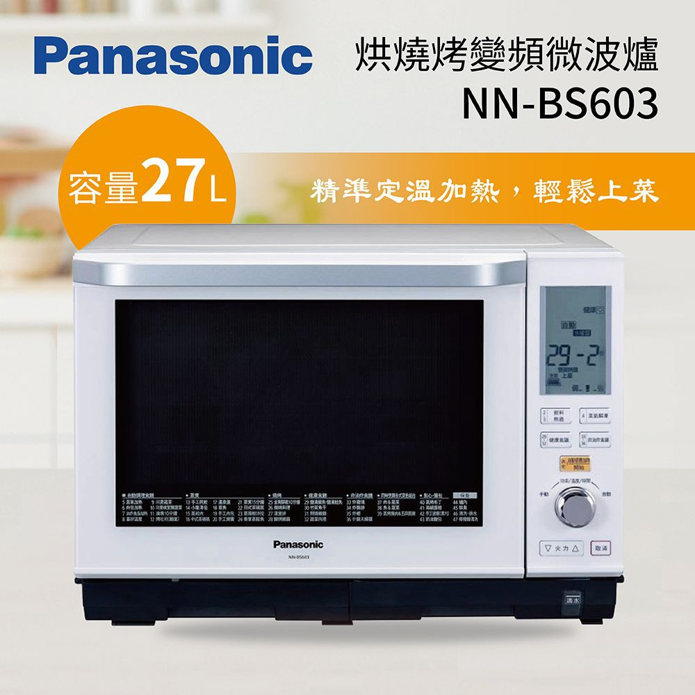 【領券再折】Panasonic 國際牌 NN-BS603 27公升 烘燒烤變頻微波爐