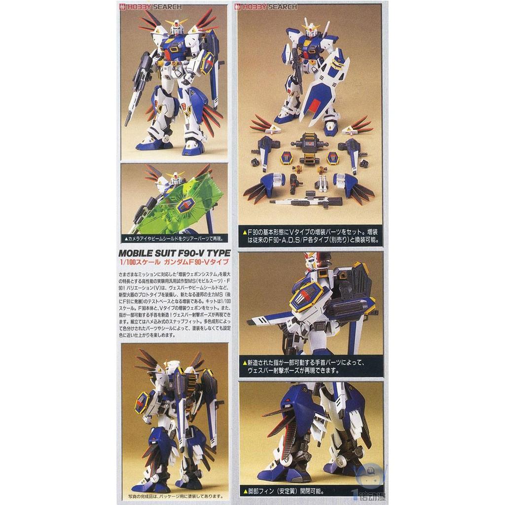 萬代 34292 HG 03 1/100 F90 F90V Gundam 高達 新型火器試驗型