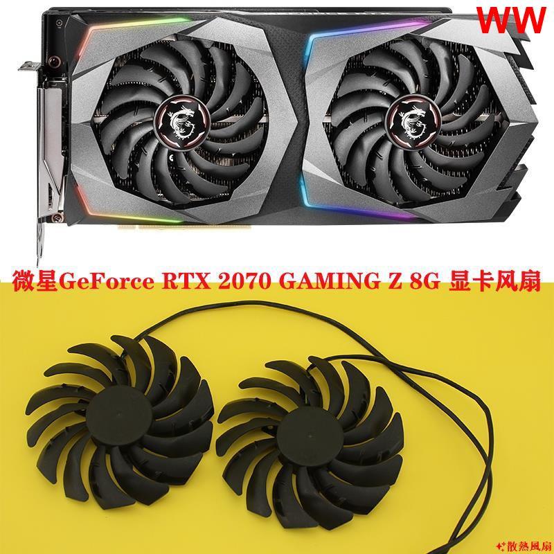 台灣現貨✨散熱風扇 MSI/微星GeForce RTX 2070 GAMING Z 8G 顯卡風扇爆款熱銷