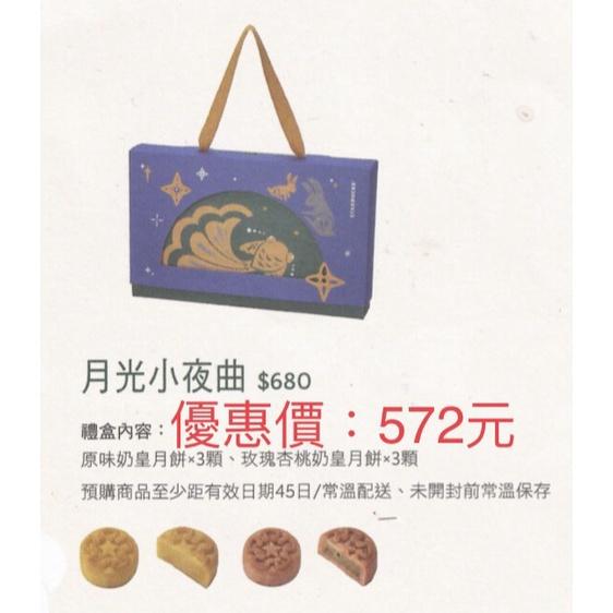 星巴克 月光小夜曲 月餅禮盒 (附提袋)