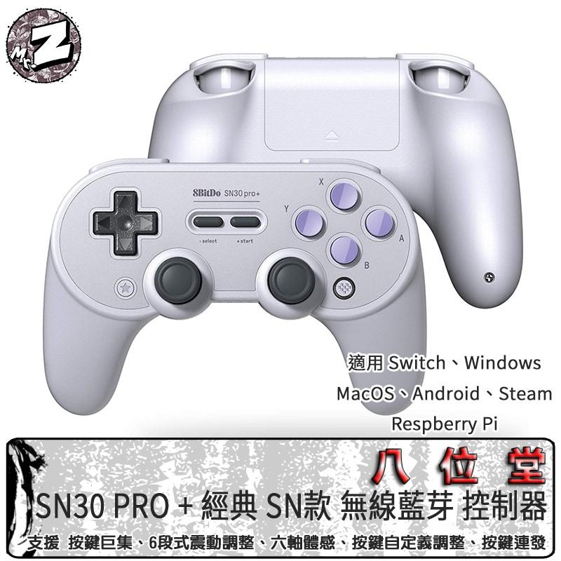 現貨 免運 八位堂 8Bitdo NS Switch SN30 PRO+ SN 無線 藍芽 控制器 手把 搖桿 巨集自訂