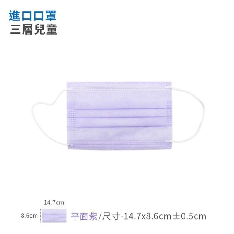 👉現貨👈兒童素面平面口罩/非醫療/50入/三層口罩/熔噴布口罩/一次性口罩/拋棄式口罩(淺紫)