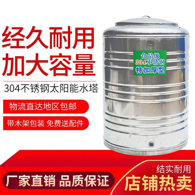 304不銹鋼水塔儲水罐家用立式平底水箱水桶加厚樓頂廚房蓄水酒罐