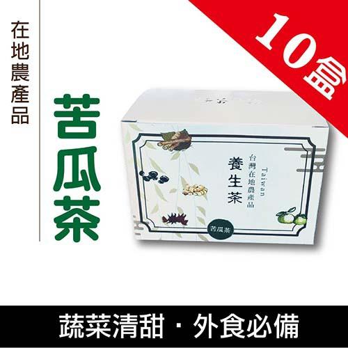 【苦瓜茶15包/盒x10盒】-自然好飲/不苦澀 農村道地好味道