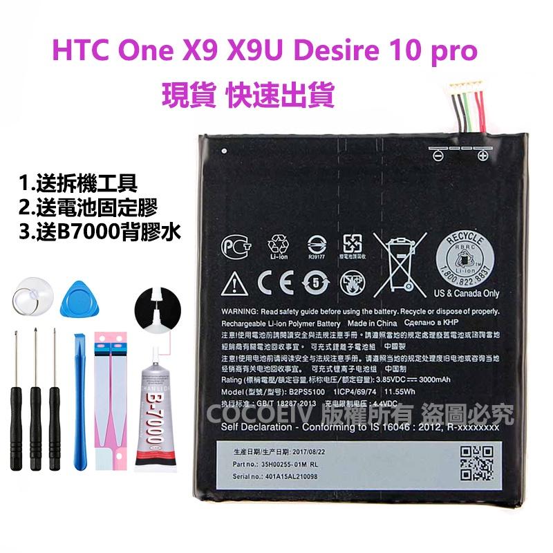 原廠  HTC One X9 X9U 原裝電池 X9E E56ML 送拆機工具 現貨 快速出貨