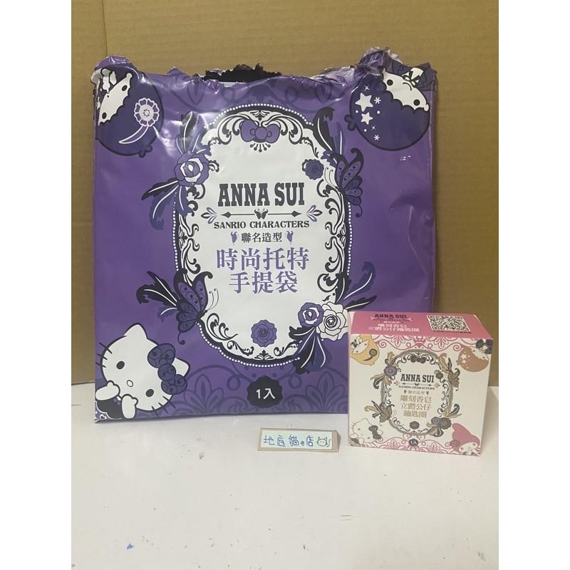 地底貓🐱 7-11 安娜蘇 ANNA SUI X KITTY 三麗鷗 時尚托特手提袋 立體公仔香皂 保溫隨身瓶