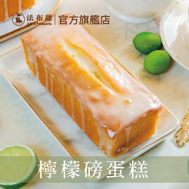 【法布甜AR's Patisserie】檸檬磅蛋糕