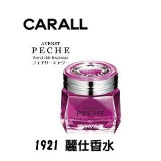 ☆一級棒☆~CARALL PECHE AVENST香水 台中市
