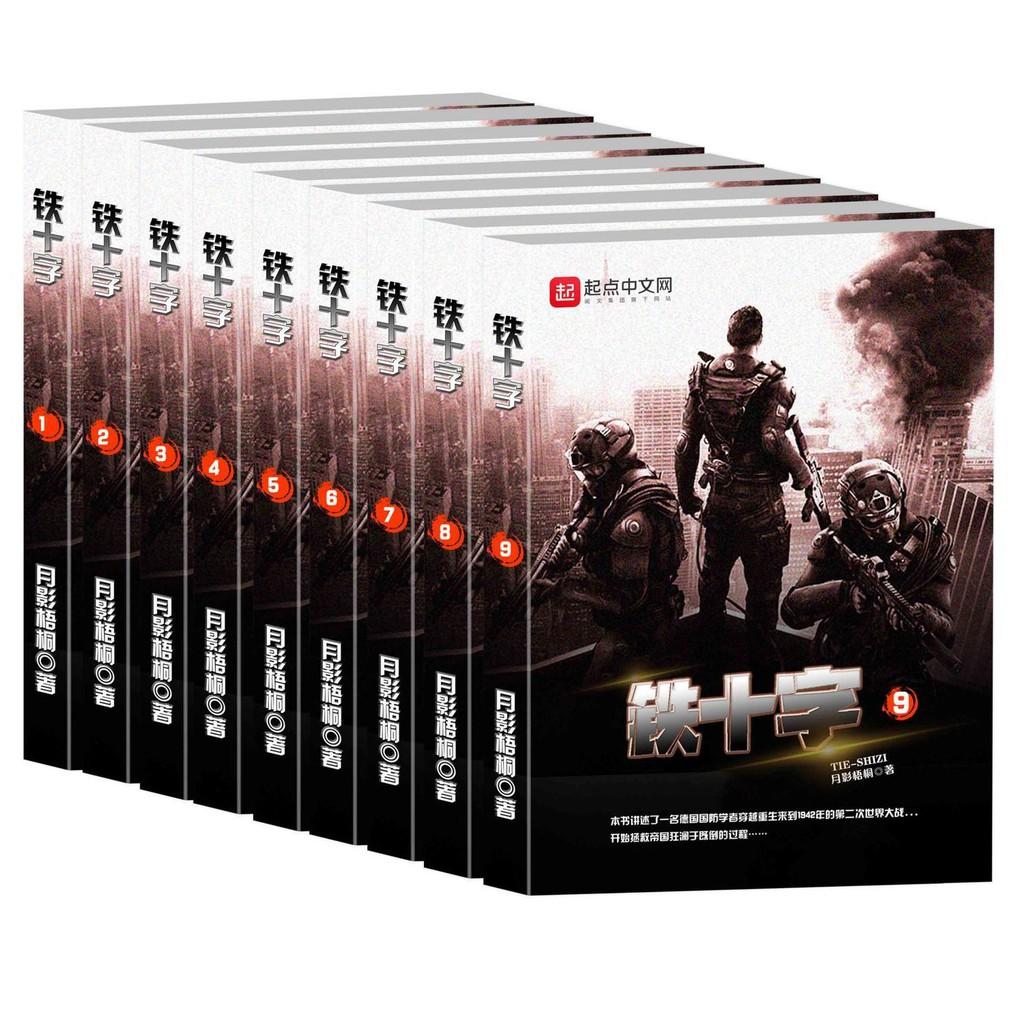 《鐵十字》作者:月影梧桐 小說全集全套無刪減完整版 共9冊全